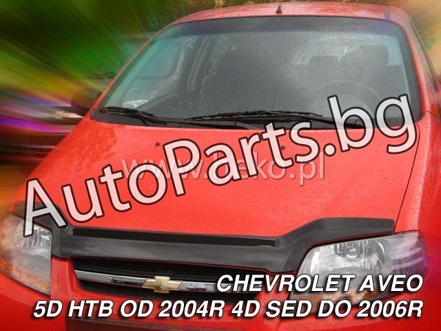 Дефлектор преден капак за CHEVROLET AVEO L/B 05-08