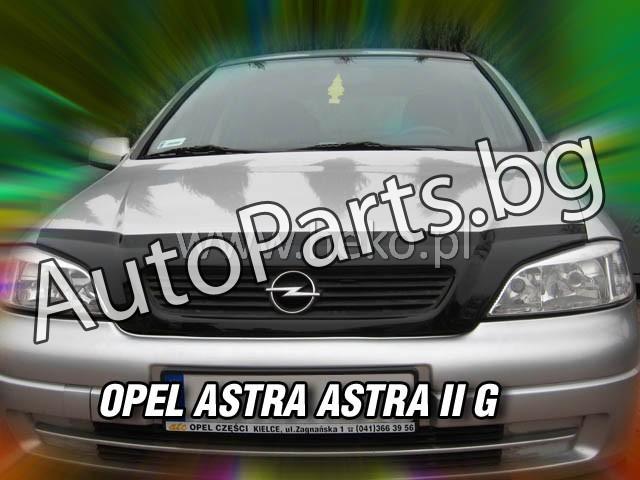 Дефлектор преден капак за OPEL ASTRA G 98-04