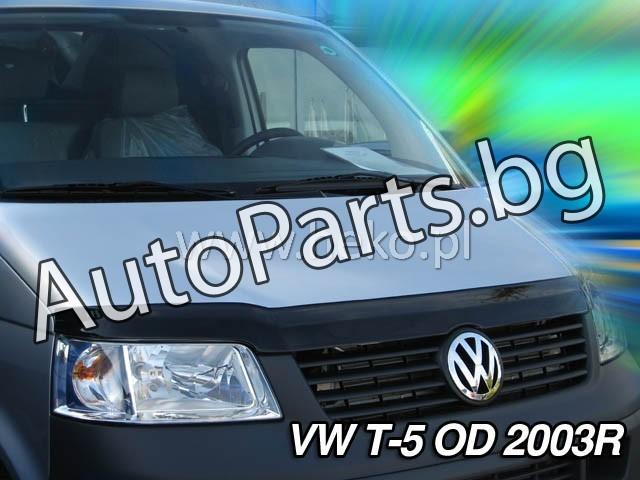 Дефлектор преден капак за VW TRANSPORTER T5 03-