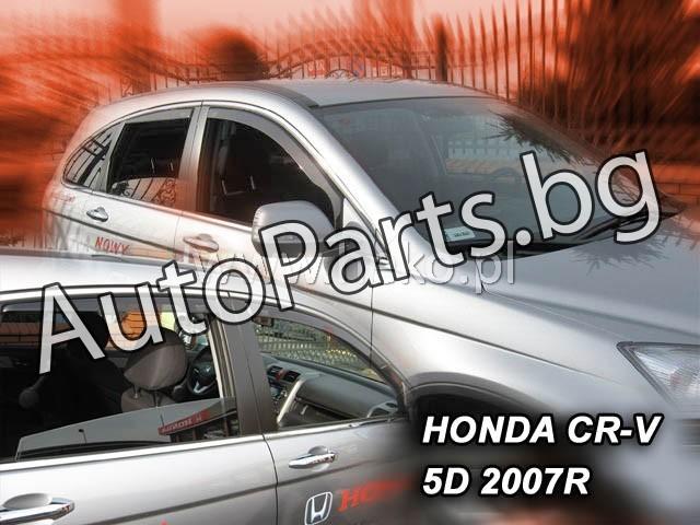 Ветробрани 4бр за HONDA CR-V 07-