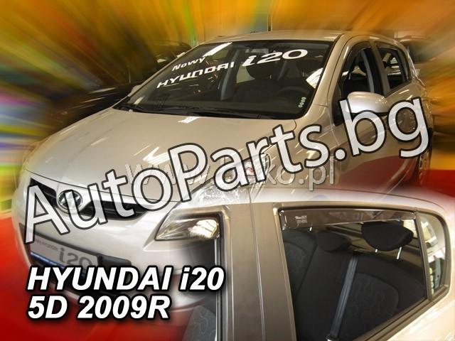 Ветробрани 4бр 5D за HYUNDAI I20 08-