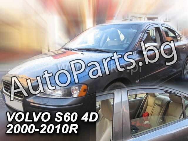 Ветробрани 4бр за VOLVO S60 05-
