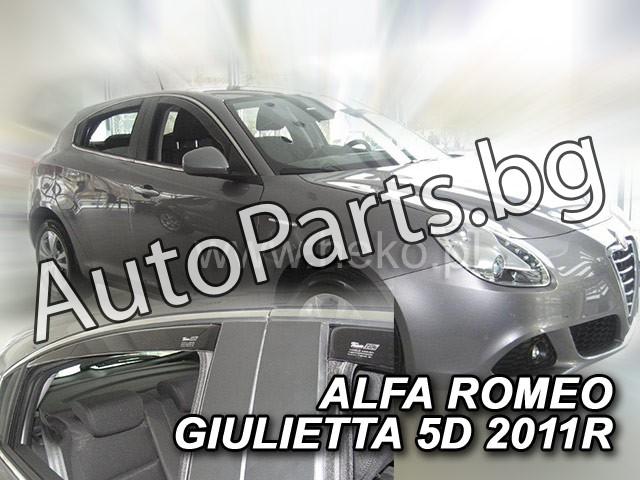 Ветробрани 4бр за ALFA ROMEO GIULIETTA 10-