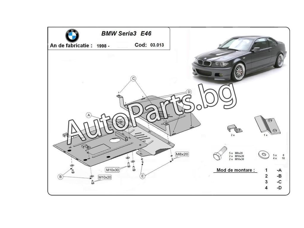 Метална кора за BMW 3Ser (E46) SDN/SW 02-