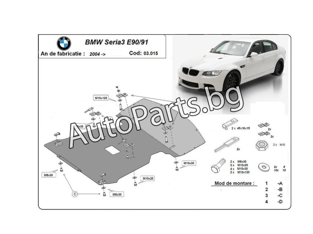 Метална кора за BMW 3Ser (E90) 05-