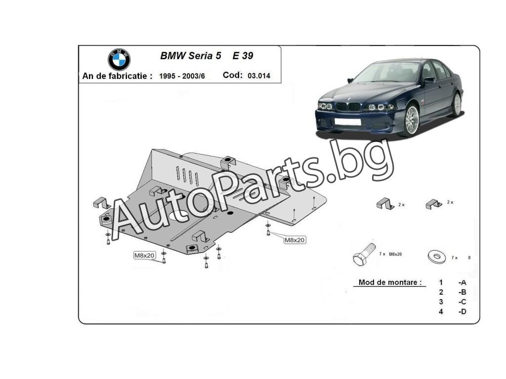 Метална кора за BMW 5Ser (E39) 96-04
