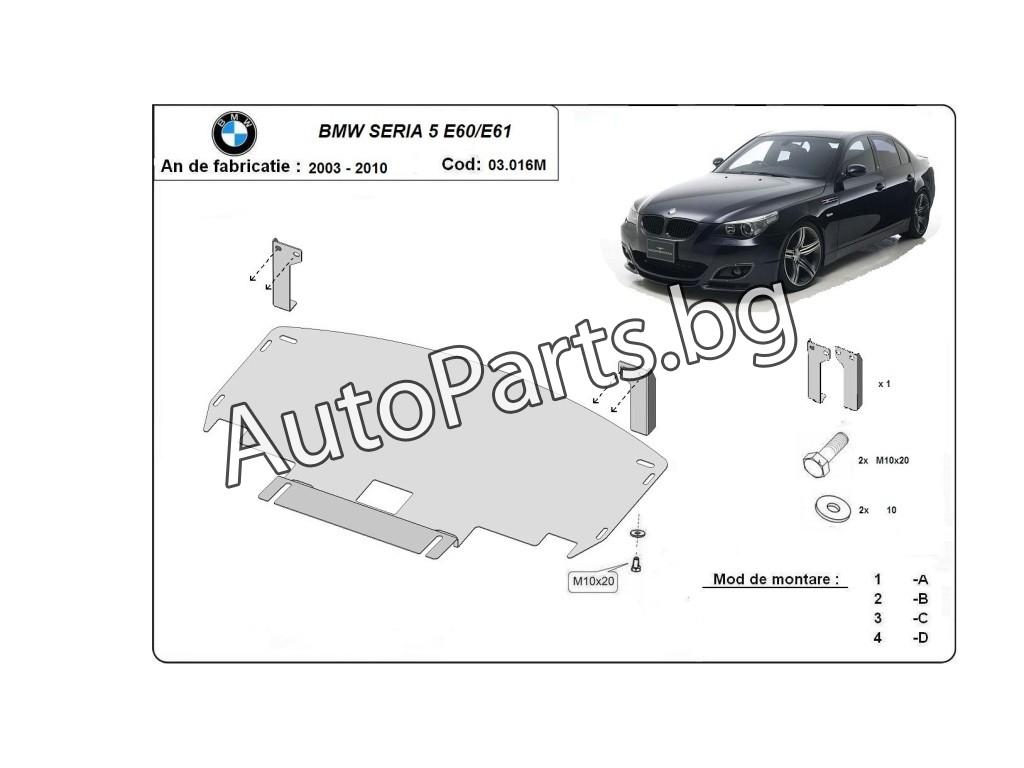 Метална кора за BMW 5Ser (E60) 03-