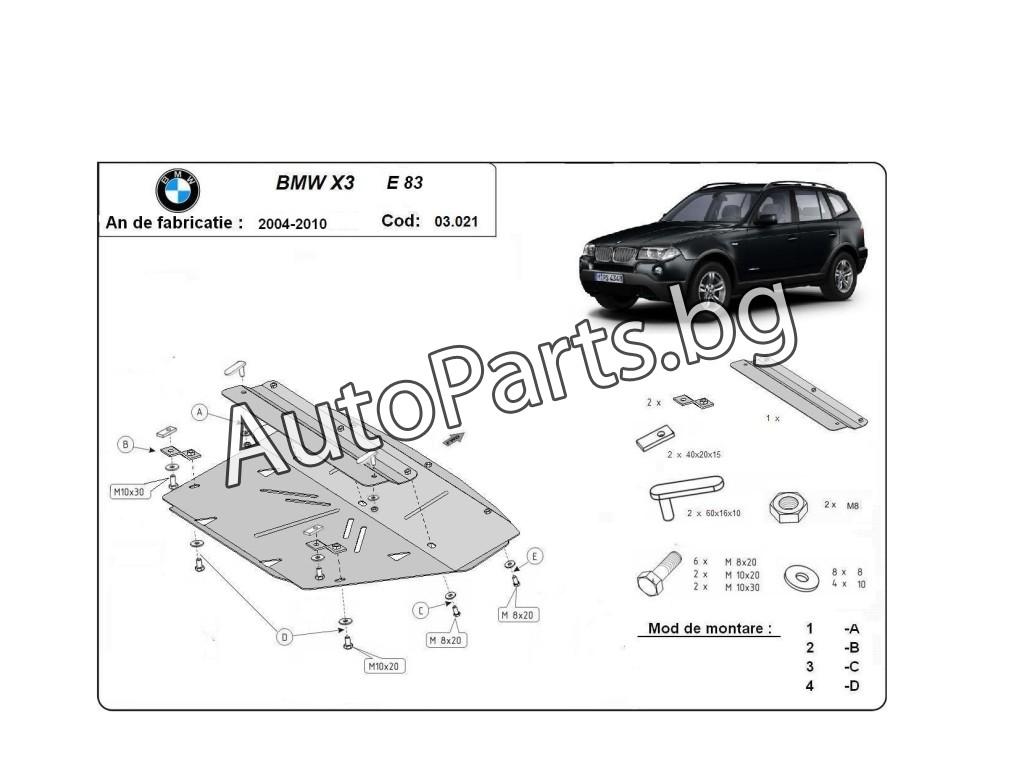 Метална кора за BMW X3 03-06