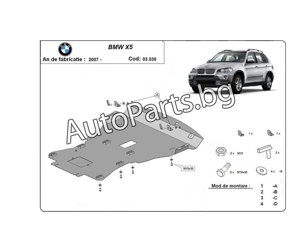 Метална кора за BMW X5 (E70) 07-