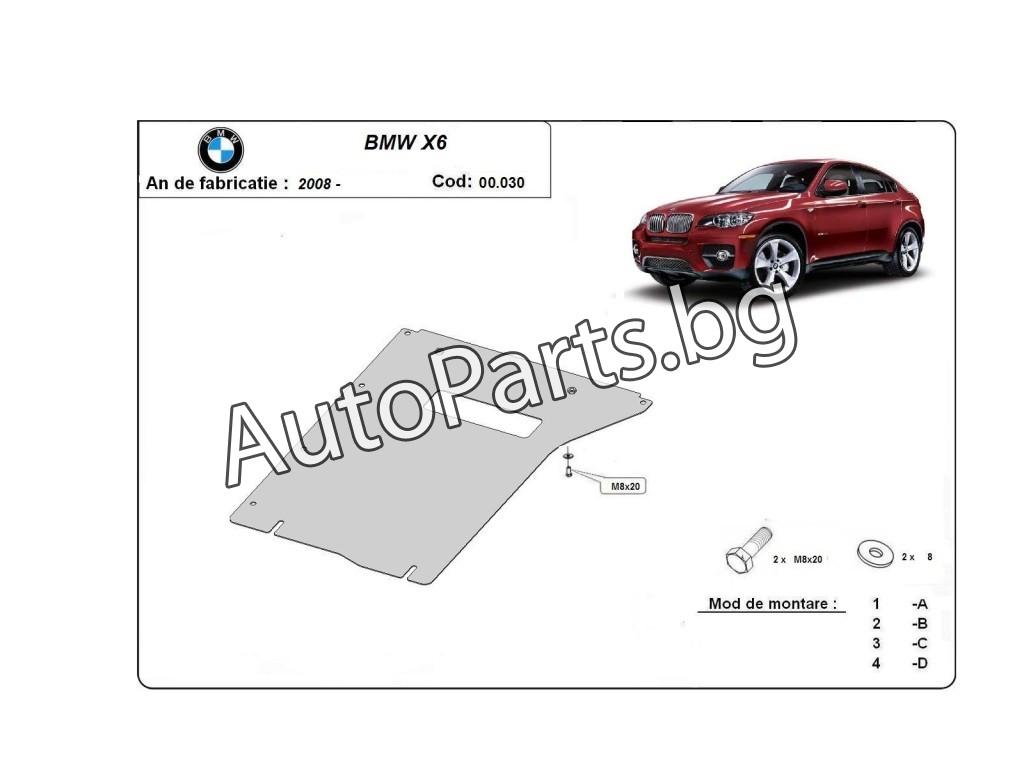 Метална кора за BMW X6 08-
