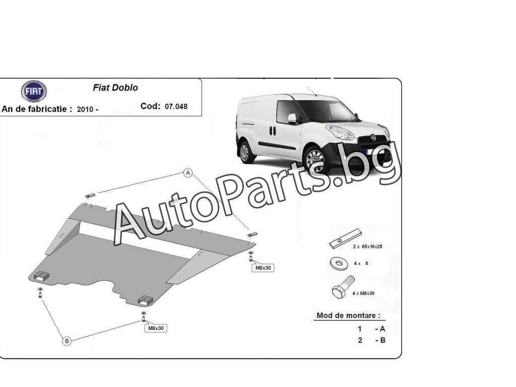 Метална кора за FIAT DOBLO 10-