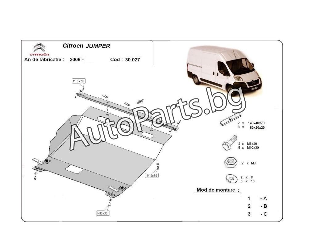 Метална кора за FIAT DUCATO 06-