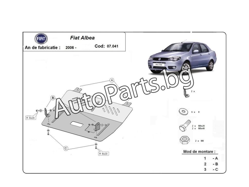 Метална кора за FIAT PALIO/SIENA/ALBEA 05-