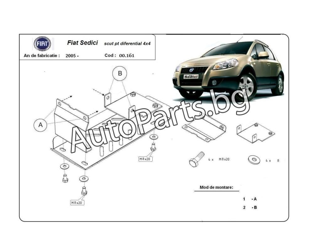 Метална кора за FIAT SEDICI 06-
