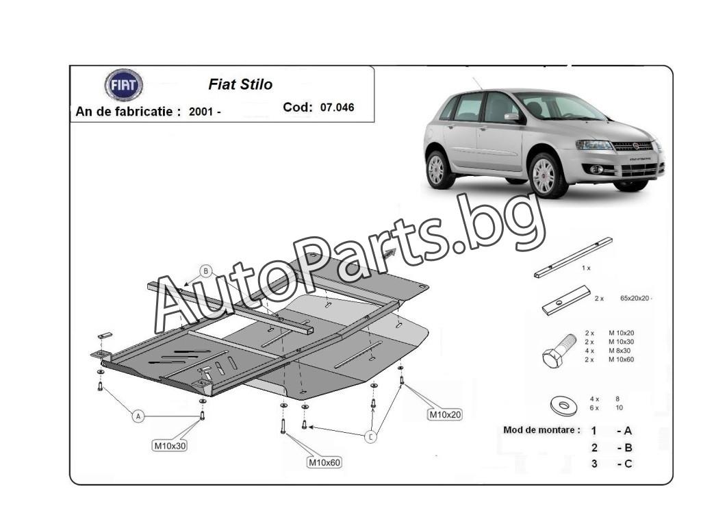 Метална кора за FIAT STILO 01-