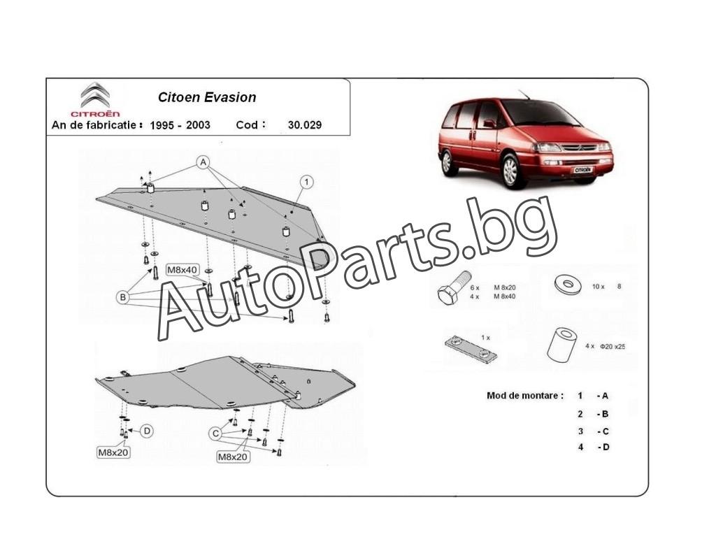 Метална кора за FIAT ULYSSE 94-02