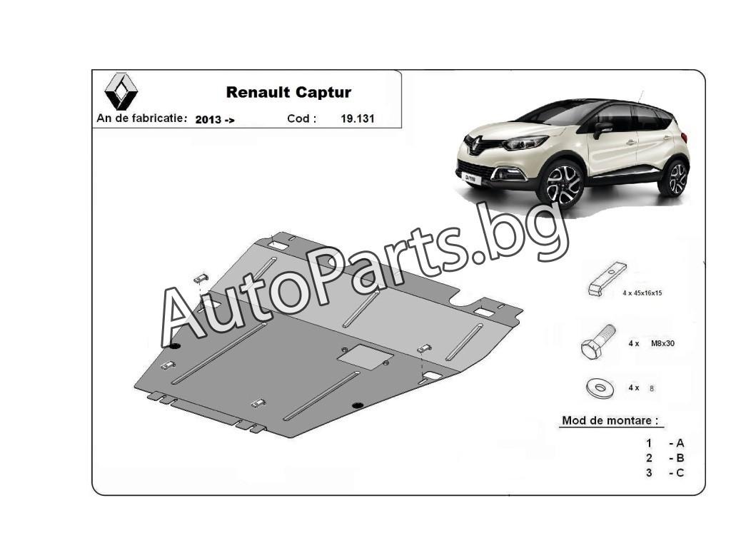Метална кора за RENAULT CLIO 09-