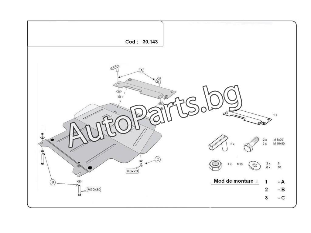 Метална кора за SEAT IBIZA 99-02