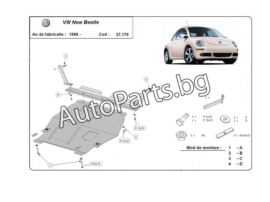 Метална кора за VW BEETLE 98-