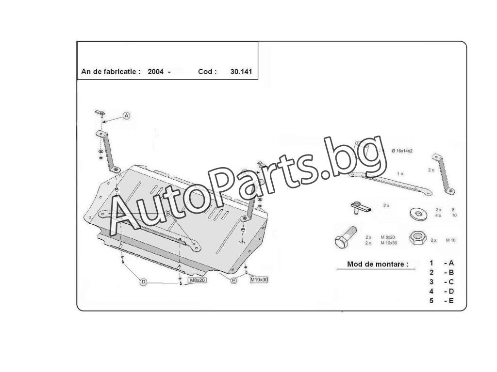 Метална кора за VW GOLF V 04-