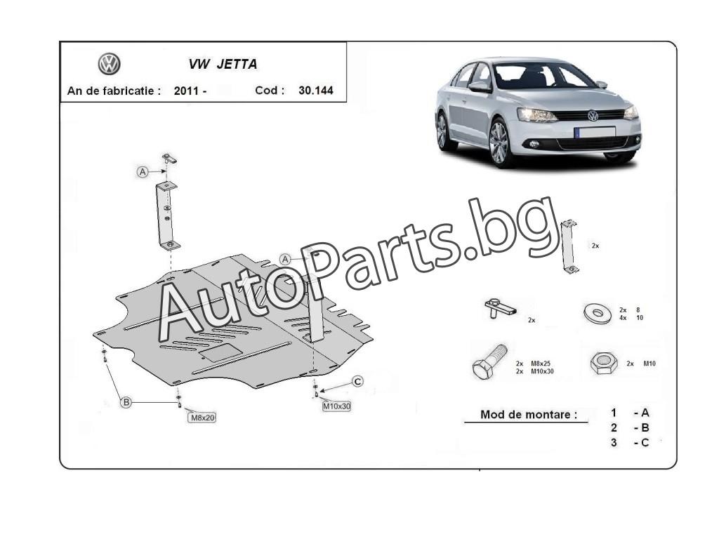 Метална кора за VW JETTA 11-