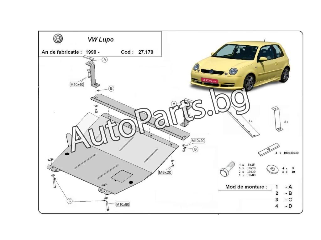 Метална кора за VW LUPO 98-