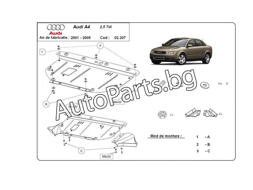 Метална кора за VW PASSAT 00-05
