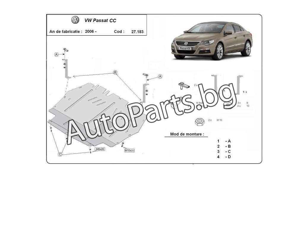 Метална кора за VW PASSAT 10-