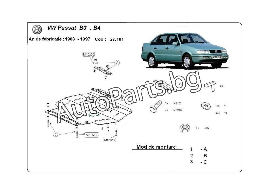 Метална кора за VW PASSAT 89-93