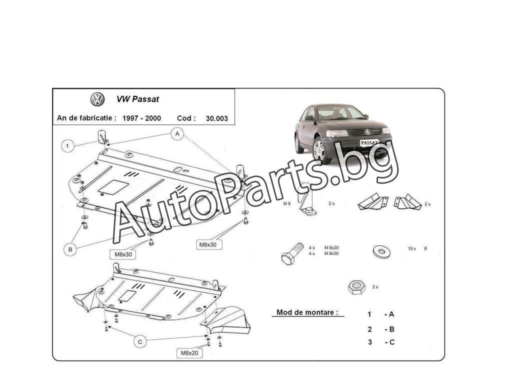 Метална кора за VW PASSAT 97-00