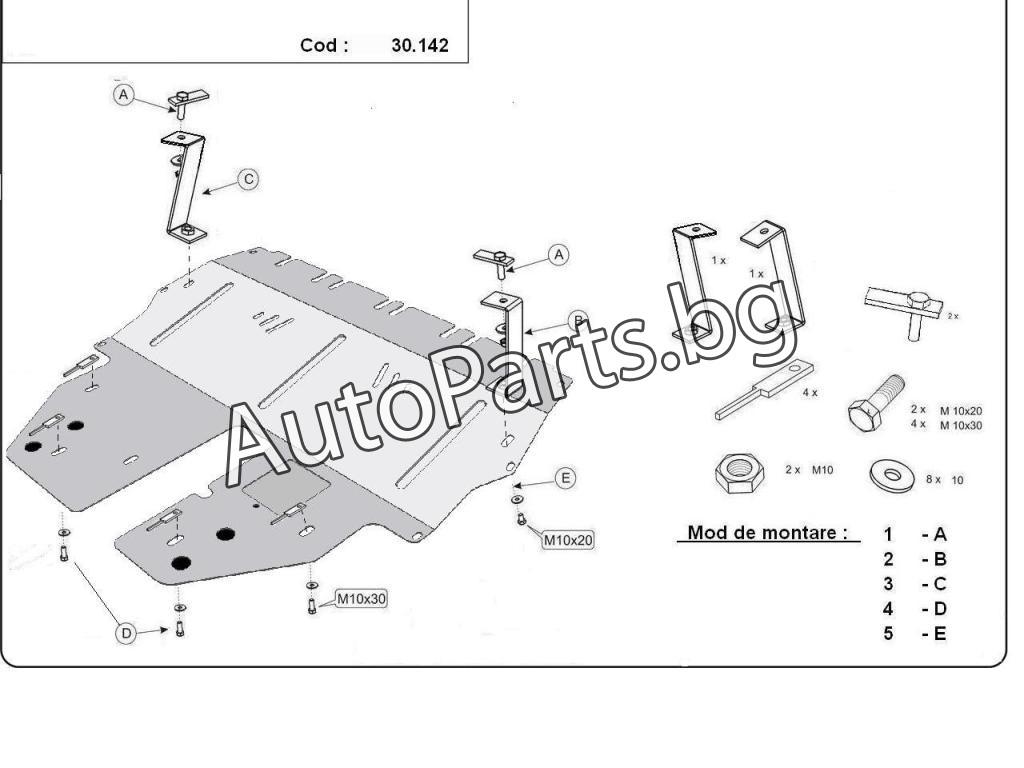 Метална кора за VW POLO 02-05