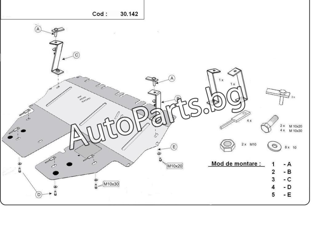 Метална кора за VW POLO 05-