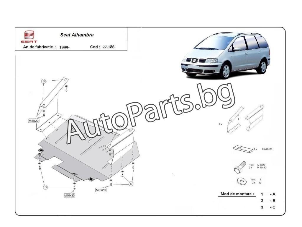 Метална кора за VW SHARAN 00-