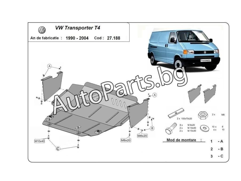 Метална кора за VW TRANSPORTER T4 91-96