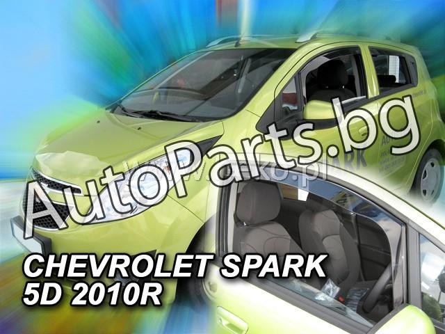Ветробрани 2бр за CHEVROLET SPARK 10-