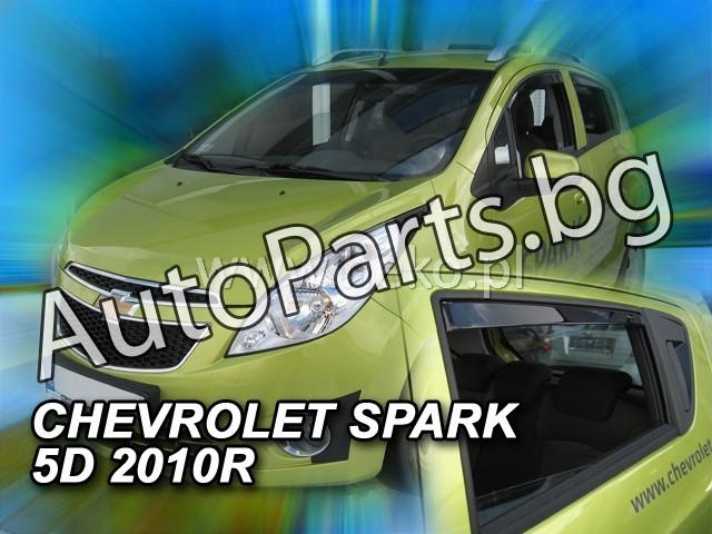 Ветробрани 4бр за CHEVROLET SPARK 10-