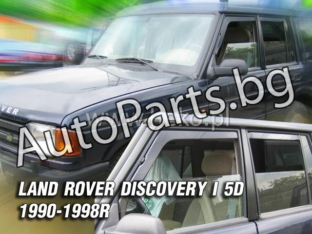 Ветробрани 4бр за LAND ROVER DISCOVERY 94-98