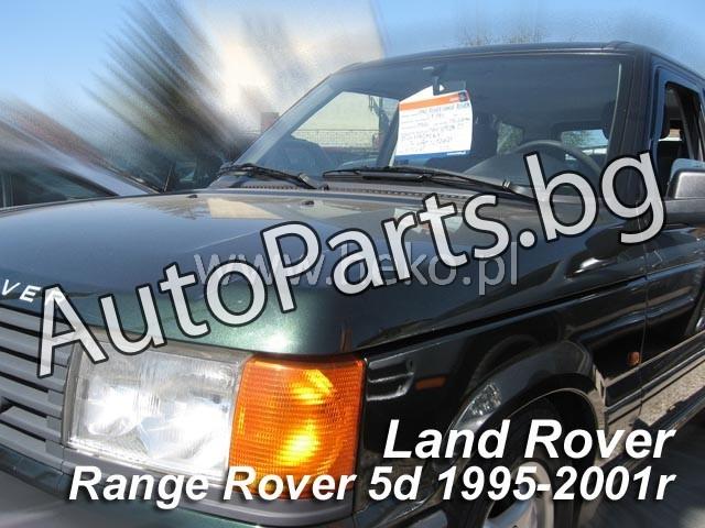 Ветробрани 2бр за LAND ROVER RANGE ROVER 94-00