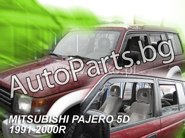 Ветробрани 2бр за MITSUBISHI PAJERO 92-95