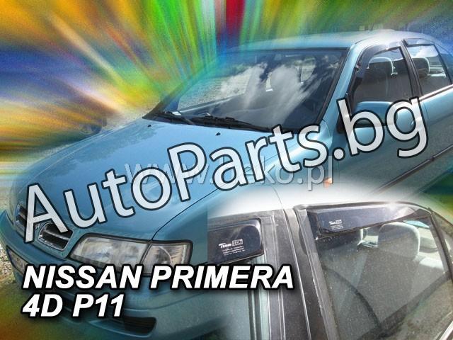 Ветробрани 4бр за NISSAN PRIMERA P11 99-01