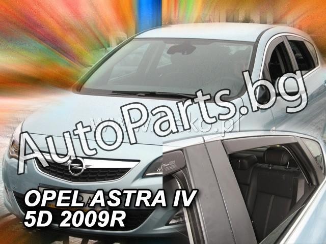 Ветробрани 2бр 3D за OPEL ASTRA J 10-