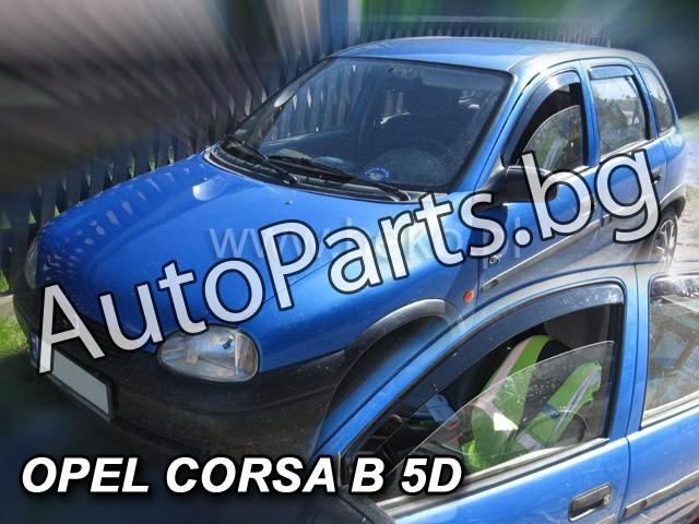 Ветробрани 2бр 5D за OPEL CORSA 93-96