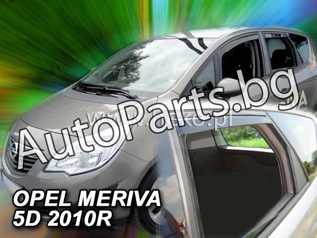 Ветробрани 4бр за OPEL MERIVA B 10-