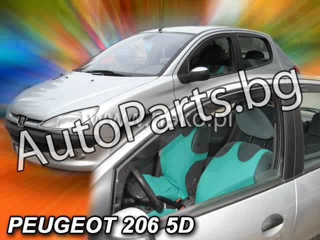 Ветробрани 2бр 5D за PEUGEOT 206 98-