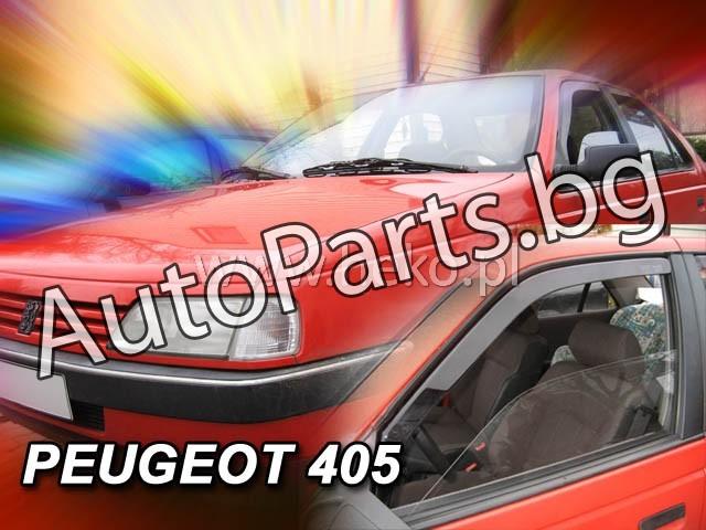 Ветробрани 2бр за PEUGEOT 405 93-95