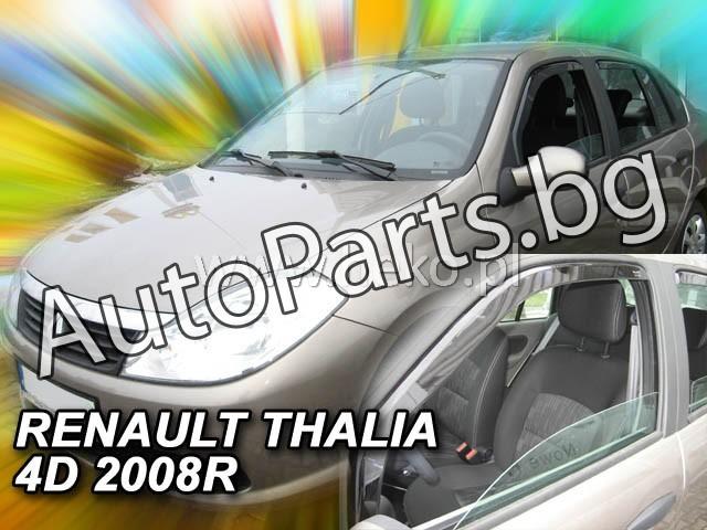 Ветробрани 2бр за RENAULT CLIO 01-05