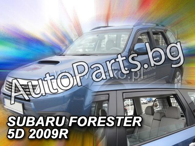 Ветробрани 4бр за SUBARU FORESTER 03-