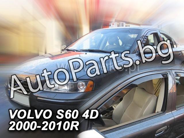 Ветробрани 2бр за VOLVO S60 01-04