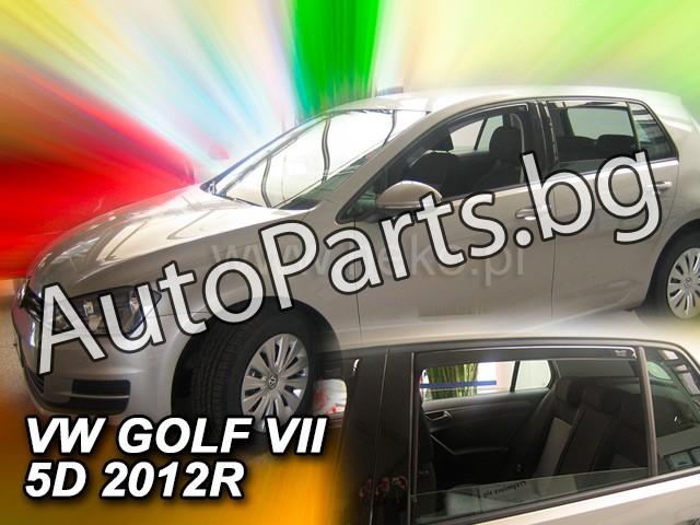 Ветробрани 4бр за VW GOLF VII 12-