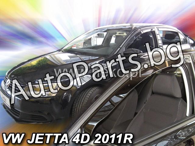Ветробрани 2бр за VW JETTA 11-